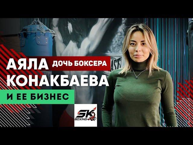 Как дочь легендарного боксера Аяла Конакбаева стала бизнесвумен