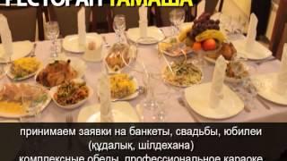 Ресторан ТАМАША в Уральске