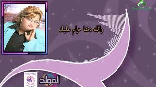 مازيكا سميرة احمد - ليه الدلع - حاله واتس تحميل MP3