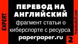 Перевод с русского на английский - статья о киберспорте -2