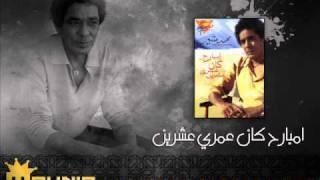 اغاني حصرية 4 - امبارح كان عمري عشرين - عمري عشرين - محمد منير تحميل MP3