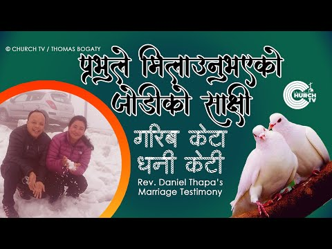 Marriage Testimony: GOD is a matchmaker | Rich Lady marries Poor Man @CHURCH TV