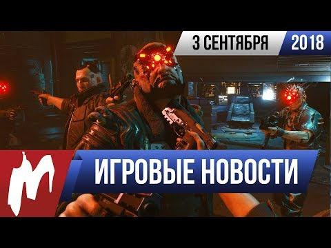 Игромания! ИГРОВЫЕ НОВОСТИ, 3 сентября (Cyberpunk 2077, Sekiro, Battlefield V, Fear the Wolves)