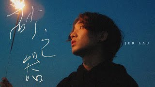 Jer 柳應廷《砂之器》Official Music Video