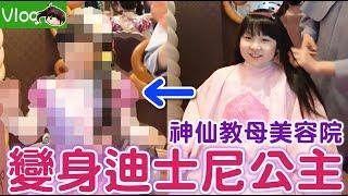 【Vlog】妞妞變公主!神仙教母美容院,東京迪士尼[NyoNyoTV妞妞TV玩具]
