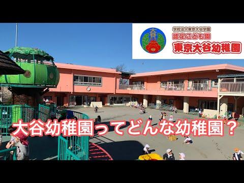 大谷幼稚園ってどんな幼稚園?