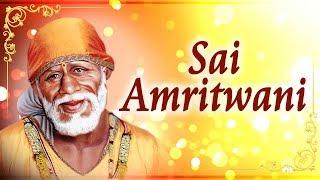 साई अमृतवाणी Sai Baba Bhajan
