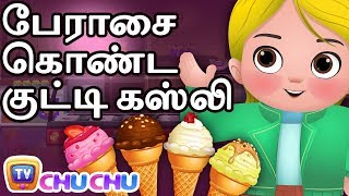 பேராசை கொண்ட குட்டி கஸ்லி (Greedy Little Cussly) - ChuChu TV Tamil Moral Stories For Children