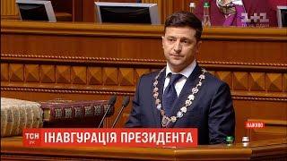 Інавгураційна промова президента Зеленського