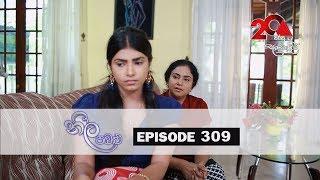 Neela Pabalu | Episode 309 | 18th July 2019 | Sirasa TV
