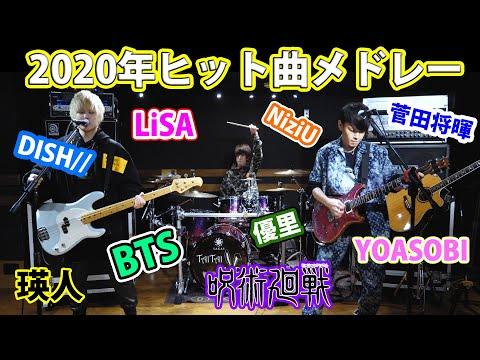 2020年ヒット曲メドレーを演奏してみた!【YOASOBI】【呪術廻戦】【LiSA】【菅田将暉】by ノンラビ