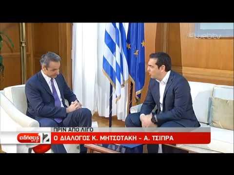 Διάλογος Μητσοτάκη-Τσίπρα | 10/01/2020 | ΕΡΤ