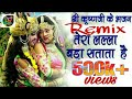 Sun ri yashoda maiya Tera lalla bada stata hai HD. Dancing Powerfull DJ song. sun k to dekho. video download