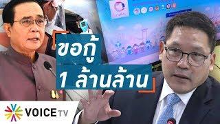 Talking Thailand - รัฐบาล..จ่อกู้! 1 ล้านล้าน รับศึกเศรษฐกิจ และผลกระทบโรคระบาด