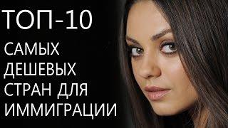 Топ-10 САМЫХ ДЕШЕВЫХ СТРАН ДЛЯ ИММИГРАЦИИ