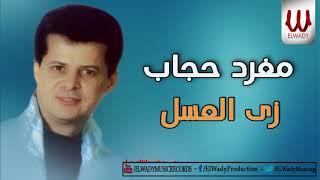 تحميل اغاني Mgharad Hegab - Zy El Asal / مغرد حجاب - زي العسل MP3