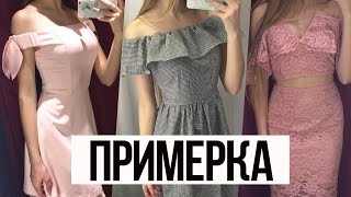 VLOG: ПРИМЕРКА ОДЕЖДЫ #3// ZARA// LOVE REPUBLIC// BEFREE// STRADIVARIUS// ЛЕТО 2017