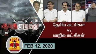 (12/02/2020) Ayutha Ezhuthu : National Parties VS Regional Parties | Thanthi TV