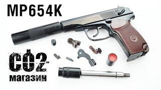 Пневматический пистолет МР 654 К глубокая полировка от компании CO2 - магазин оружия без разрешения - видео 1