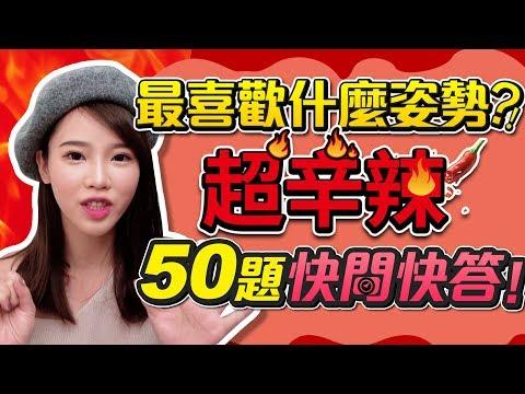 【咪妃】最喜歡什麼姿勢?!超辛辣50題快問快答!ft.sweetring