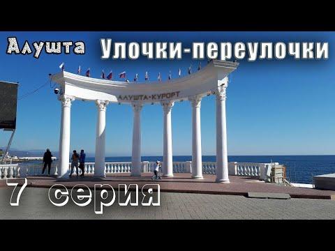 Крым. Где находится Дендрозоопарк. Алуштинский автовокзал.