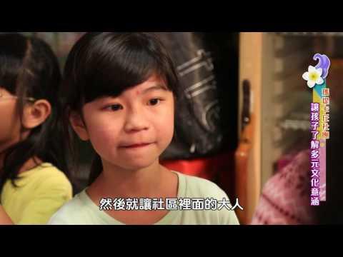 幸福新民報第2季 第10集- 新莊興化國小 瑪提卡丘社團