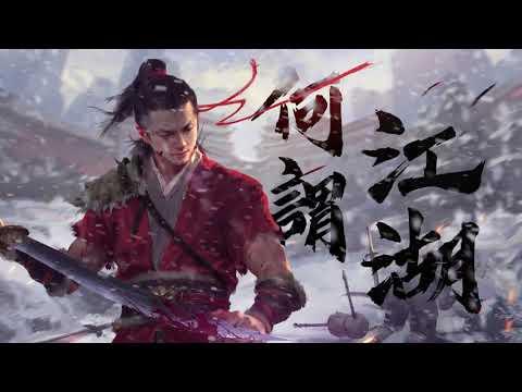 金庸主打原創的武俠故事《我的俠客》復古武俠策略RPG手游上線