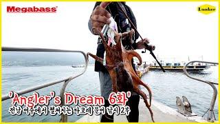 [앵글러스드림 Angler's Dream 6화] 솔트워터 문어낚시 2탄 Megabass 조지 키시타의 Taco-Le!