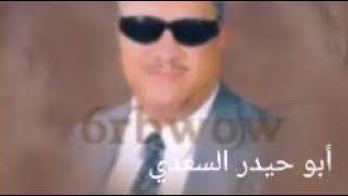 تحميل اغاني سعدي البياتي آنا من أكولن آه ..كامله MP3