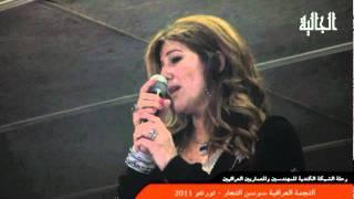 النجمة العراقية سوسن كيزي - تغني للسفير كثر الحديث تحميل MP3
