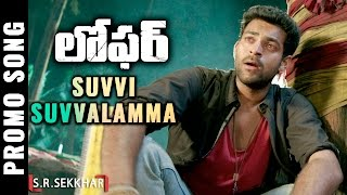 Suvvi Suvvalamma - Song Promo - Loafer
