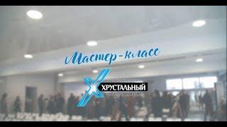 """Мастер-класс для жителей таунхаусов сети """"Хрустальный"""""""