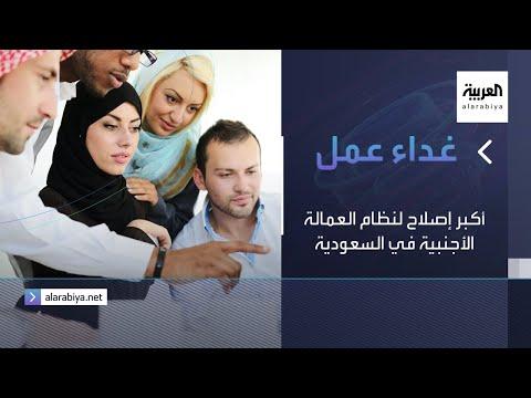 العرب اليوم - شاهد: أكبر إصلاح لنظام العمالة الأجنبية في السعودية