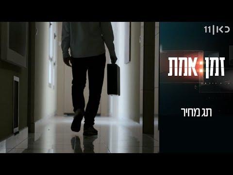 תג מחיר: סרט תיעודי מרתק על המלחמה המשפטית בטרור