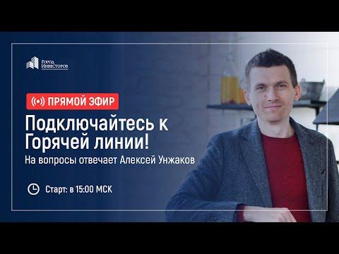 """Горячая линия """"Города Инвесторов"""" от 08.04.2020"""