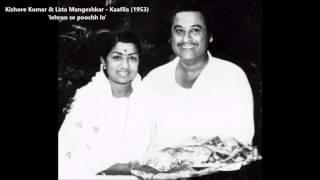 Kishore Kumar & Lata Mangeshkar - Kaafila (1952) - 'lehron