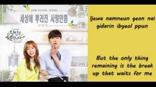 Ahn Hyun Jung 세상에 뿌려진 사랑만큼 (Ft. Ha Hyun Gon Factory) [I Order You OST] Lyrics [ROM/ENG]