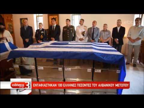 Αλβανία: Ενταφιάστηκαν 100 Έλληνες πεσόντες του Έπους του '40 | 02/08/2019 | ΕΡΤ