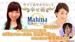ゲスト:石出奈々子電話占いマヒナ今すぐあやかりたい!幸せ術#58