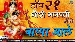 टॉप २१ गाैरी गणपती गीते | Top 21 Gauri Ganpati Geete | Bappa Aale | JUKEBOX | Ganesh Chaturthi Songs