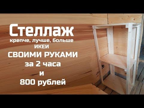 Стеллаж аналог Икея за 800 рублей своими руками. Чертеж как сделать самому внутри