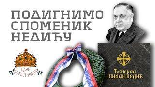ПЕТИЦИЈА ЗА ПОДИЗАЊЕ СПОМЕНИКА Ђ. МИЛАНУ НЕДИЋУ