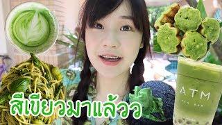 ถ้าทุกอย่างเป็นสีเขียวใน1วัน เขียวไปอี๊กกก!! | Meijimill