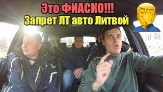 Это фиаско! Украина и Литва запрещают литовские авто. Новости последних дней.