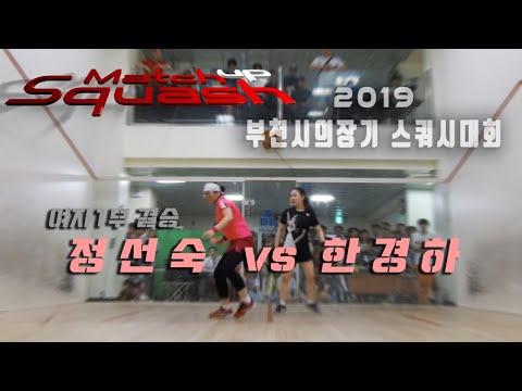 [매치업스쿼시] 정선숙 vs 한경하 부천시스쿼시대회-여자1부결승