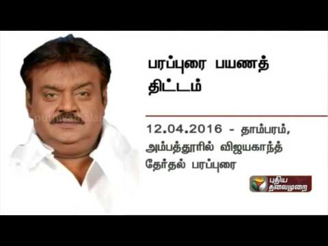 DMDK-leader-Vijayakanth-to-begin-election-campaign-tomorrow