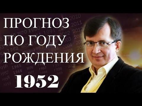 ПРОГНОЗ ПО ГОДУ РОЖДЕНИЯ. Год 1952