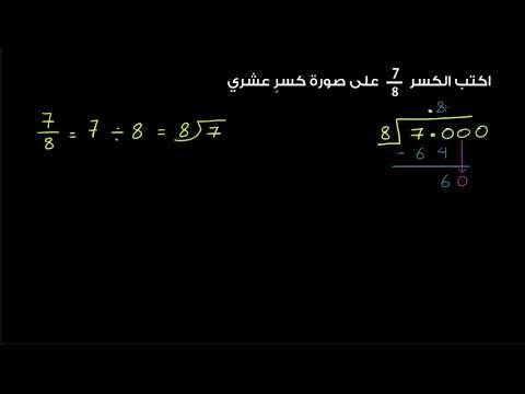 الصف السابع الرياضيات الكسور والكسور العشرية والنسب المئوية مثال على تحويل الكسور إلى كسور عشرية