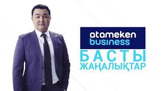 Atameken Business