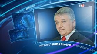 Михаил Ковальчук. Право знать!